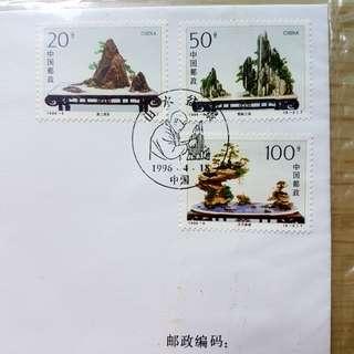 山水盆景特种邮票(1996)
