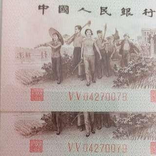 1962年 55冠 亞洲 第三版 中國人民銀行 壹角 1角 紅二平 2連號 極美品