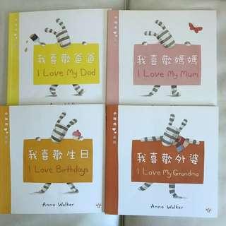 木棉樹出版小斑馬系列4本