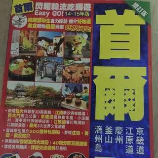 韓國 首爾 旅遊書