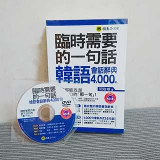 Korean Phrasebook with CD