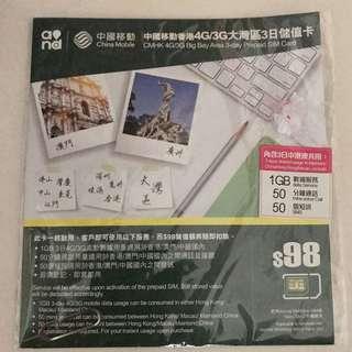 中國移動香港/澳門/中國大灣區3日儲值卡
