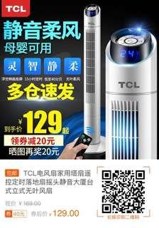 (淘寶$40優惠券)TCL電風扇家用塔扇遙控定時落地扇搖頭靜音大廈台式立式無葉風扇