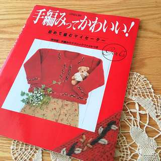BN Vintage Japanese Knitting Craft Book, Sweater and Cardigan Pattern Book
