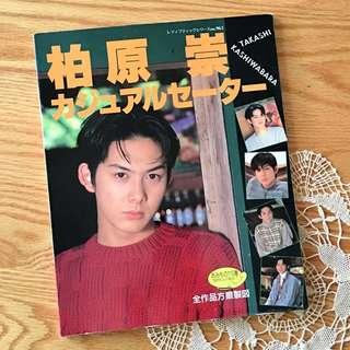 BN Vintage Japanese Knitting Craft Book, Men Sweater and Cardigan Pattern