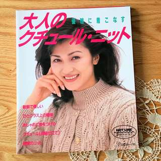 BN Vintage Japanese Knitting Craft Book, Blouse and Sweater Pattern Book