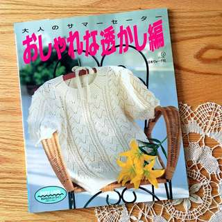 BN Vintage Japanese Knitting Craft Book, Blouse, Sweater and Vest Pattern Book