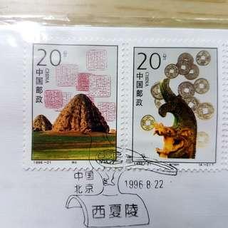西夏陵特种邮票(1996)