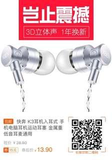(淘寶$15優惠券)快奔 K3耳機入耳式 手機電腦耳機運動耳塞 金屬重低音耳麥通用