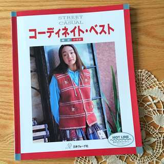 BN Vintage Japanese Knitting and Crochet Craft Book Vest Pattern Book