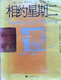 相约星期二/Tuesdays with Morrie