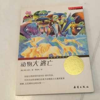 Chinese novel: 动物大逃亡