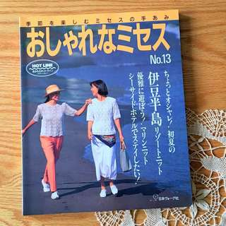 BN Vintage Japanese Knitting and Crochet Craft Book, Blouse and Sweater Pattern Book