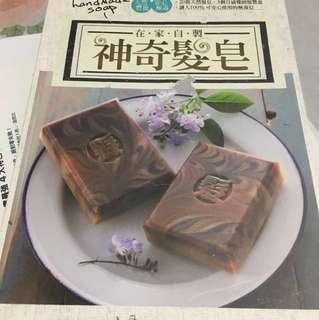 神奇发皂 handmade soap book