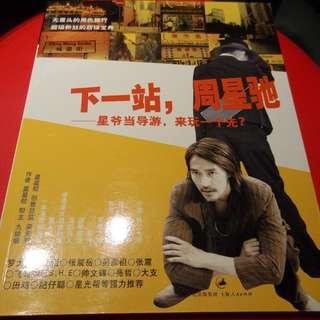 Chinese book. 下一站,周星馳:星爺當導遊,來玩一個先?