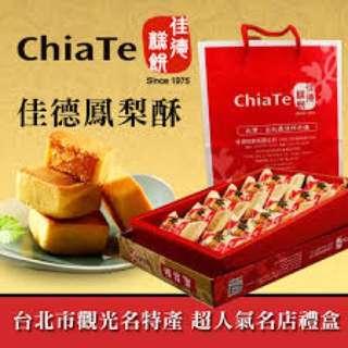 台灣限定-佳德鳳梨酥(12入)、蔥軌餅
