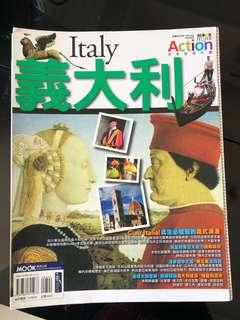 意大利旅遊書 (90%新)