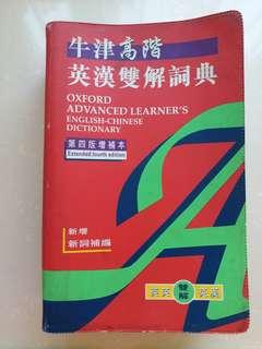 牛津高階英漢雙解詞典 OXFORD dictionary
