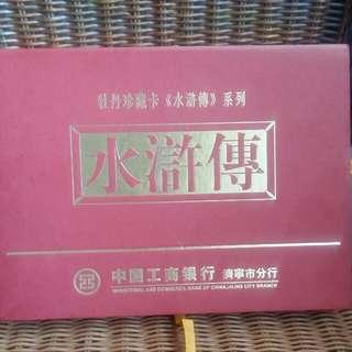 中國工商銀行牡丹珍藏卡,水滸傳系列,請自行出價,價到即成,已绝版