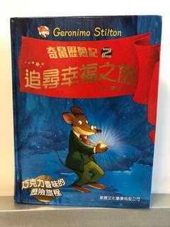 兒童讀物 奇鼠歷險記 追尋幸福之旅 $50