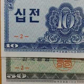 1962年 亞洲 韓國 10錢,50錢 正面韓語 背面英語 全新直版
