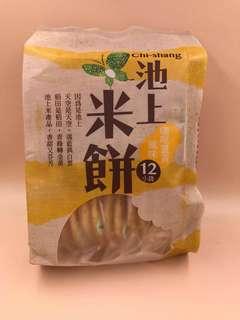 台灣直送 池上米餅 薑黃口味 12小袋共135g