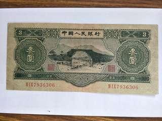 China 1953 参圆