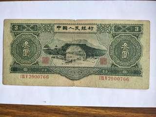 China 1953 叁圆