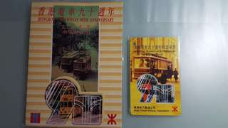 MTR 香港電車90週年紀念票