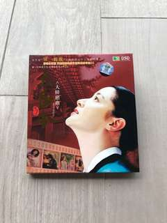 大长今 Da Chang Jin & other Songs CD