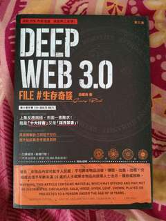 Deep Web 3.0 FILE #生存奇談