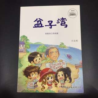 Chinese Story Book 《盆子湾》