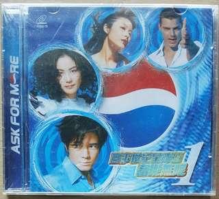 百事世紀陣營音樂無限VCD 1