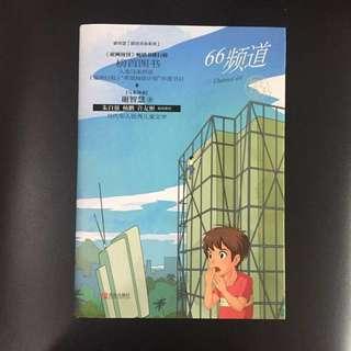Chinese Storybook 《66 频道》