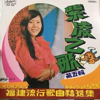 Hokkien vinyl record