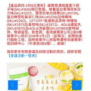Herbalife 資訊