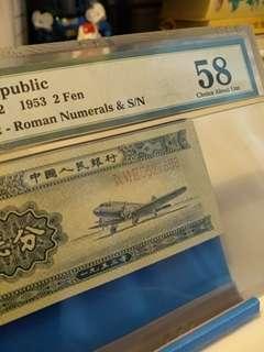 1953年貳分2分兩分長號PMG評級紙幣