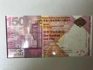 匯豐一百五十週年紀念鈔