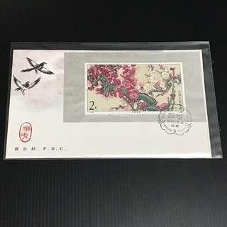 China Stamp - T103M 梅花小型张 首日封 FDC 中国邮票 1985 T103