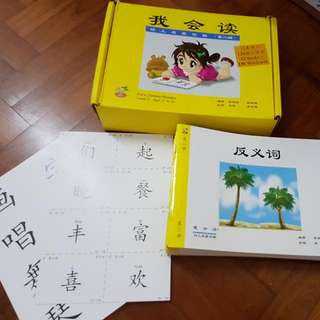 I Can Read ( 我会读)