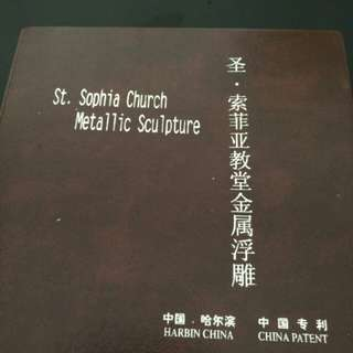 St. Sophia Church Metallic Sculpture Harbin China 聖蘇菲亞教堂金屬浮雕