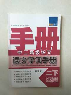 中二高级华文 课文字词手册( 二下  )