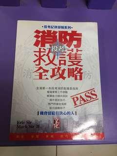 投考消防救護全攻略(PASS)