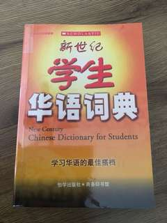 New Century Chinese Dictionary for Students