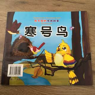 Two stories in one book with hanyu pingyin