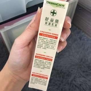 Derma Calm 舒益能修護乳霜
