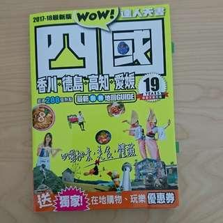 四國旅遊書