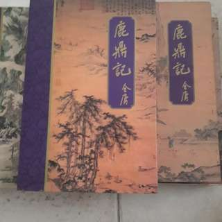 鹿鼎记 Lu Ding Ji Complete set of 5 books