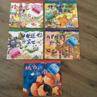 Chinese Story Books with hanyu pinyin