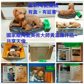 黄志偉 陶瓷作品  共享天倫